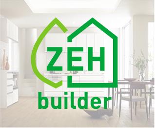 ZEH (ネット・ゼロ・エネルギー・ハウス)とは?
